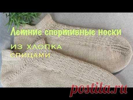 Спортивные носки из хлопка Regia с высоким задником