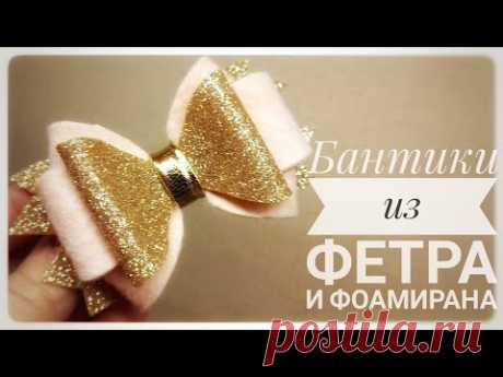 Бантики из ФЕТРА и ФОАМИРАНА МК/DIY от Алины Черноморченко🌺