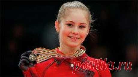 Сегодня 05 июня в 1998 году родился(ась) Юлия Липницкая
