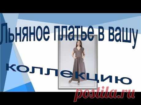 Длинное платье в коллекцию БОХО.