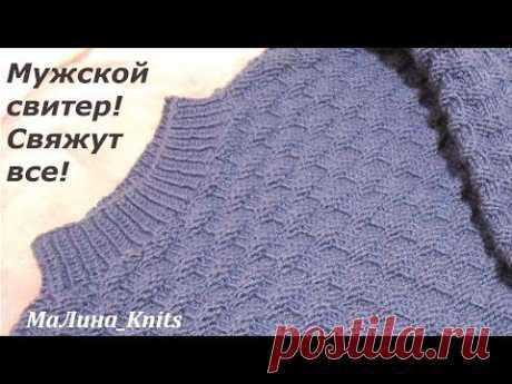 Мужской джемпер спицами! Вяжем быстро и просто мужской свитер! Ч.1