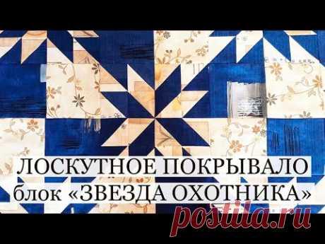 Лоскутное покрывало на заказ/Лоскутный блок Звезда охотника/печворк/лоскутное шитье/patchwork
