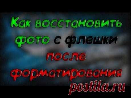Восстановить фото после форматирования - Hetman Photo Recovery - Скачать бесплатно