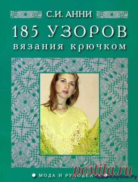 185 узоров вязания крючком   https://chudo-klubok.ru/185-uzorov-vyazaniya-kryuchkom/