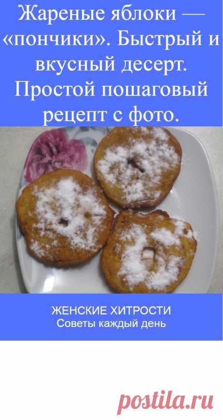 Жареные яблоки — «пончики». Быстрый и вкусный десерт. Простой пошаговый рецепт с фото.