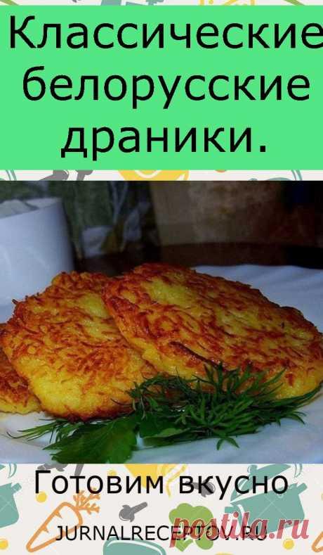 Классические белорусские драники.
