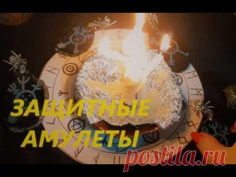 АМУЛЕТ ЗАЩИТЫ #ОДИН#БОГИНЯ_ХЕЛЬ#РУНЫ#ЧЕРНЫЙ_АГАТ#ЧЕРНОЕ_ЗЕРКАЛО