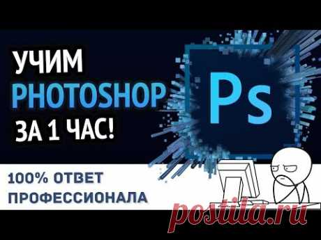 We teach Photoshop in 1 hour! #От Professional