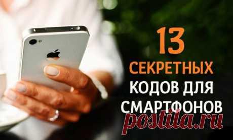 13секретных кодов для смартфонов, которые стоит запомнить каждому!..