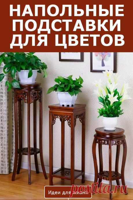 Напольные подставки для цветов. Если у Вас много комнатных цветов, и реально не хватает места для их размещения, можно соорудить напольные подставки для цветов – удобно, и ваши цветы будут всегда в порядке.