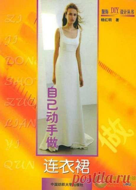 Японская книга: Выкройки летних сарафанов и платьев