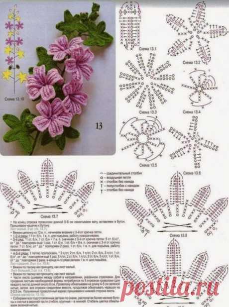 вязаные цветы крючком схемы и описания подробно для начинающих: 11 тыс изображений найдено в Яндекс.Картинках