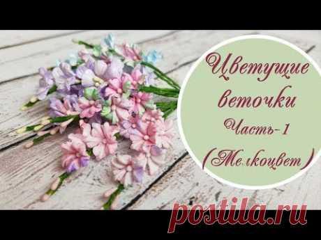 Цветущие веточки - часть1. Мелкоцвет /Little paper flowers tutorial