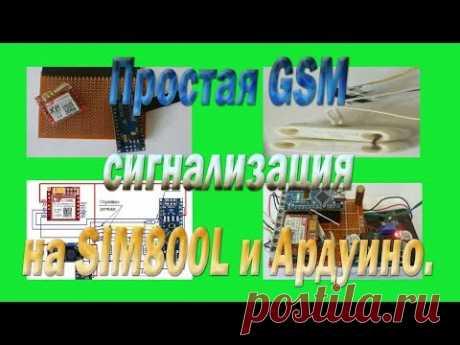 Простая GSM сигнализация на SIM800L и Ардуино #Simple GSM alarm system on SIM800L and Arduino. - YouTube