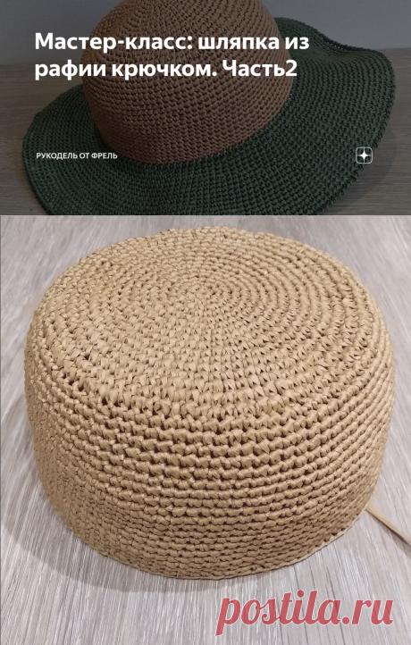 Мастер-класс: шляпка из рафии крючком. Часть2   Рукодель от Фрель   Яндекс Дзен