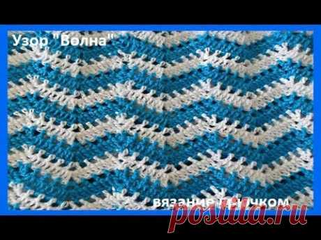 "Узор ""Волна"", вязание крючком,crochet beautiful pattern(узор № 254)"