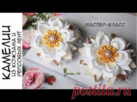 Камелии из кожзама и репсовых лент DIY   Цветы из лент МК
