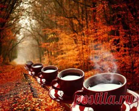 Осень кофе на завтрак варила
