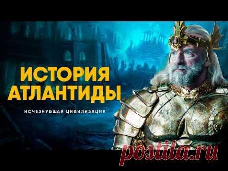 Атлантида - история погибшей цивилизации. - YouTube