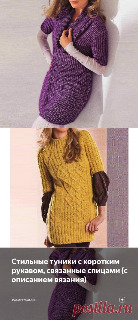 Стильные туники с коротким рукавом, связанные спицами (с описанием вязания)  Просматривайте этот и другие пины на доске Вязание пользователя Irene. Теги