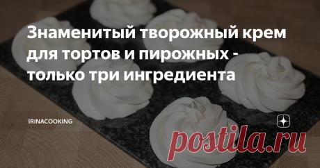 """Знаменитый творожный крем для тортов и пирожных - только три ингредиента Достаточно сказать, что начинкой для знаменитого пирожного """"Вецрига"""" (""""Vecrīga"""") является именно этот творожный крем."""