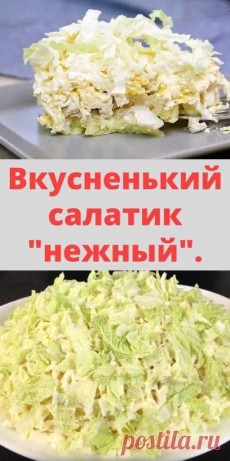 """Вкусненький салатик """"нежный"""". - My izumrud"""