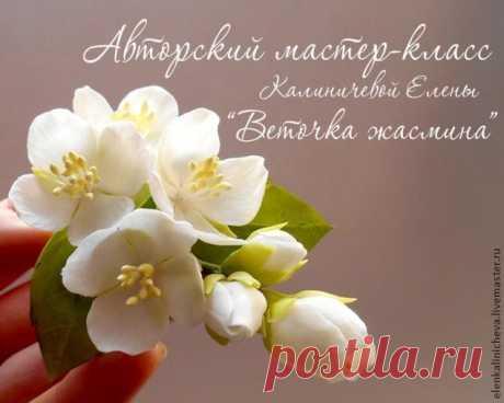Gallery.ru / Фото #1 - «Веточка жасмина» из холодного фарфора - Vladikana