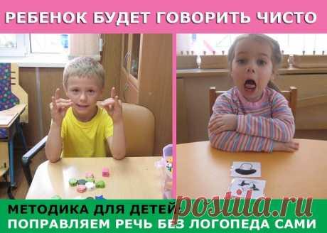 Методика Буквограмма снова доказывает свою эффективность! Рекомендуется для деток с плохо развитой речью. Помогает не хуже логопеда, но в домашних условиях и значительно дешевле. Читать подробнее и заказать можно тут  okl.lt/1gtQYE