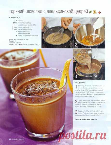 Горячий шоколад с апельсиновой цедрой