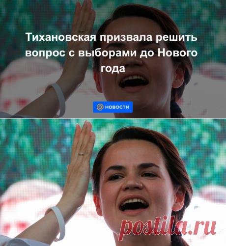 23.10.20-Тихановская призвала решить вопрос с выборами до Нового года - Новости Mail.ru