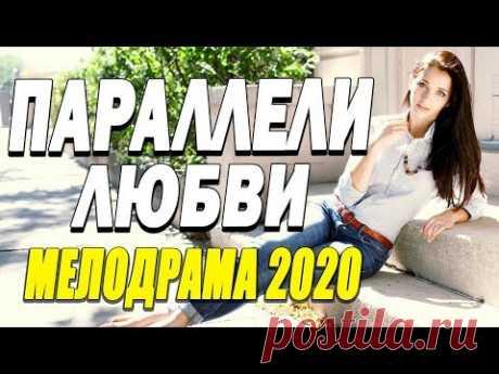 Классный фильм о любви потрясет вас - ПАРАЛЛЕЛИ ЛЮБВИ / Русские мелодрамы 2020 новинки