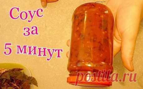 Соус.Просто, быстро, ВКУСНО! =========================== Люблю простые и быстрые рецепты. Вот один из многих нами любимых.  2 кг подготовленных помидоров( помытых, обрезанных от всего лишнего) 2 кг подготовленных перцев( помытых и почищенных, т е в готовом к переработке виде) 100 гр очищенного чеснока 2/3 стакана сахарного песка 2/3 стакана растительного(подсолнечного рафинированного) 1 столовая ложка соли с небольшой горкой специи(сушеные травки) пол чайной ложки, можно и...
