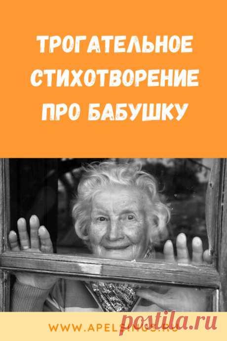 Трогательное стихотворение про бабушку