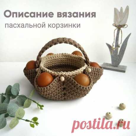 Пасхальная корзиночка – интересное решение! (Вязание крючком) – Журнал Вдохновение Рукодельницы