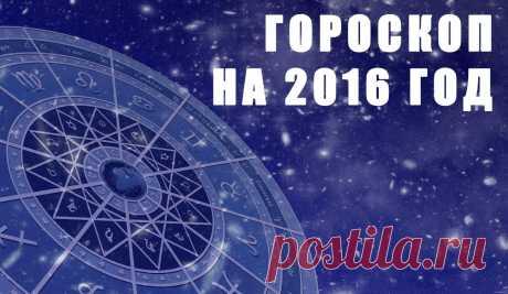 Гороскоп по знакам зодиака 2016 — Женский Гид
