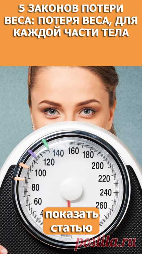 СМОТРИТЕ: 5 законов потери веса: потеря веса, для каждой части тела