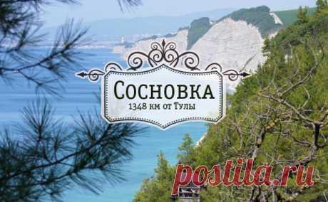Сосновка. К Чёрному морю с палатками - Блог «Гульбарий» - MySlo.ru