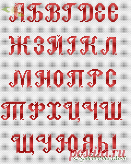 El ruso - el Alfabeto - el Esquema en XSD - Kladovochka de los esquemas - el bordado por la cruz