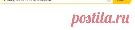 Запеченная тыква с медом и лимоном — Яндекс.Видео