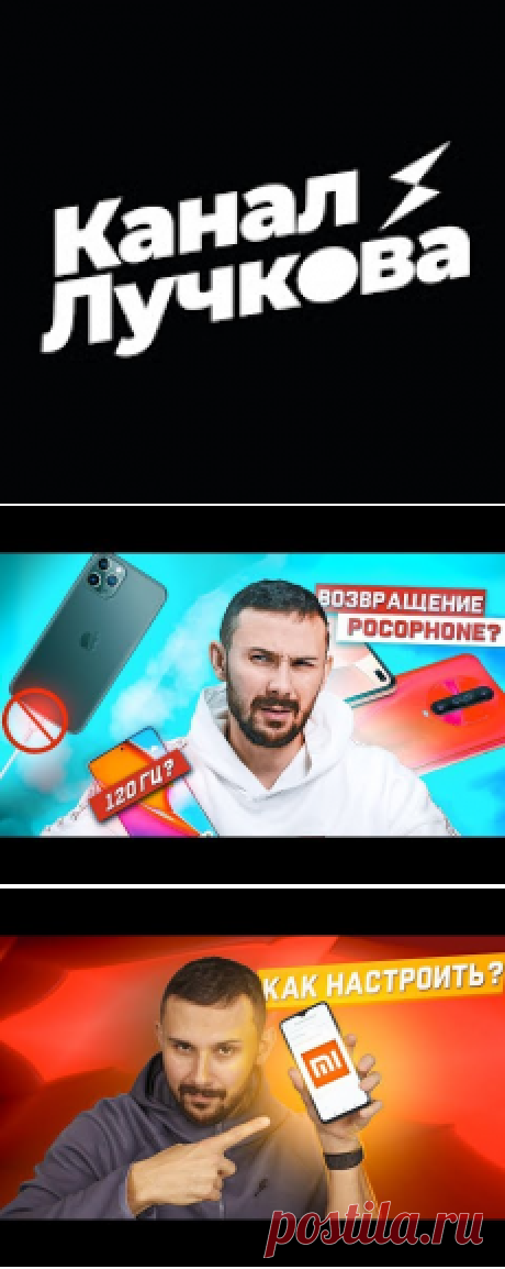 (1512) Канал Лучкова - YouTube