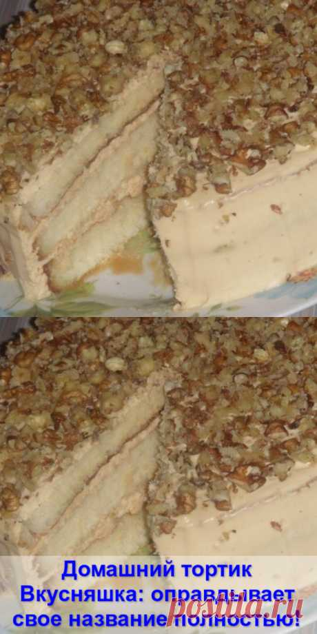Домашний тортик «Вкусняшка»: оправдывает свое название полностью!