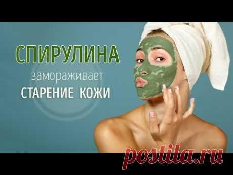 СПИРУЛИНА ЗАЩИТИТ КОЖУ ОТ СТАРЕНИЯ | Волшебные маски даже для самой убитой кожи #209