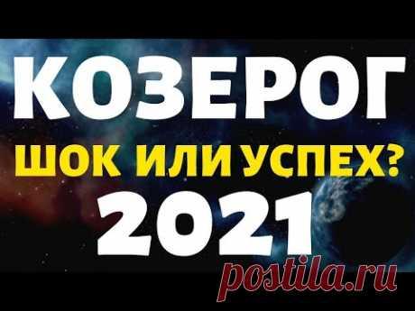 КОЗЕРОГ ПРОГНОЗ НА 2021 ГОД НА 12 СФЕР ЖИЗНИ гороскоп на год таро