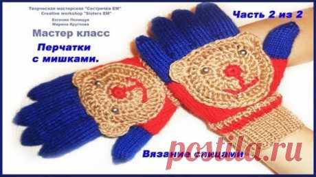 МК перчатки с мишками (вязание спицами) Часть 2 из 2