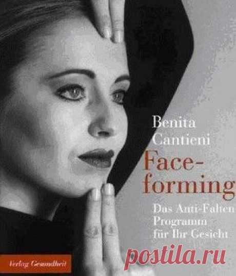 Фейсформинг – формирование лица. Методика омоложения лица от Бениты Кантиени