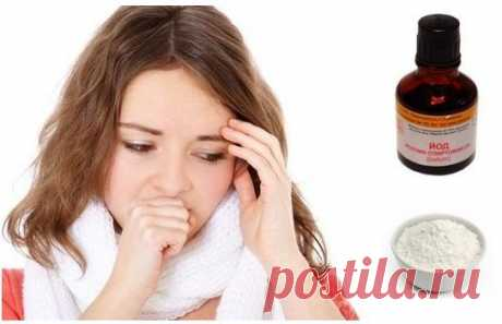 Хотите быстро остановить кашель? Опробовано!