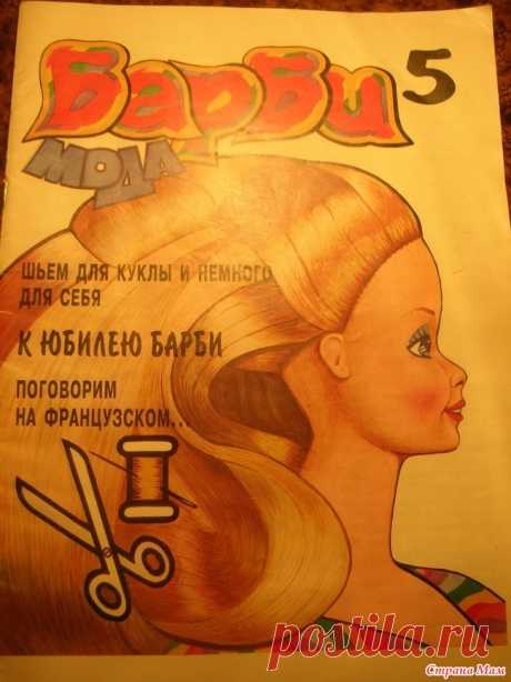 Барби мода, выпуски 2-5 Пока я выкладывала выкройки новых выпусков журнала Барби мода в альбомы группы, вот они, кстати: выпуск 2 https://www.stranamam.ru/  выпуск 3 https://www.stranamam.ru/