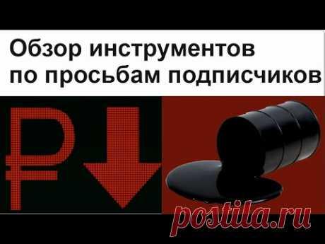 Обзор торговых инструментов по просьбе подписчиков. Нефть РТС  Рубль