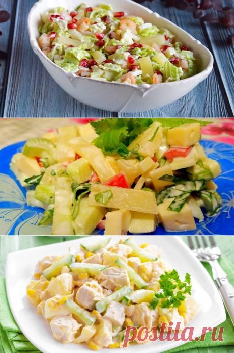 10 вкусных салатов с ананасом - Лайфхакер