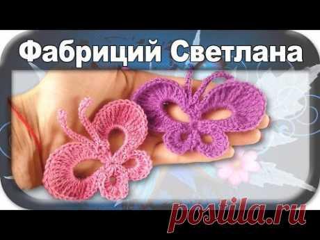 ☆Бабочки, вязание крючком для начинающих, crochet.